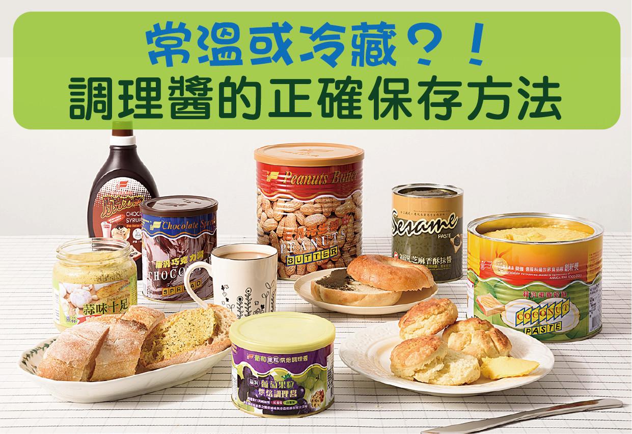 福汎調理醬保存方式-1