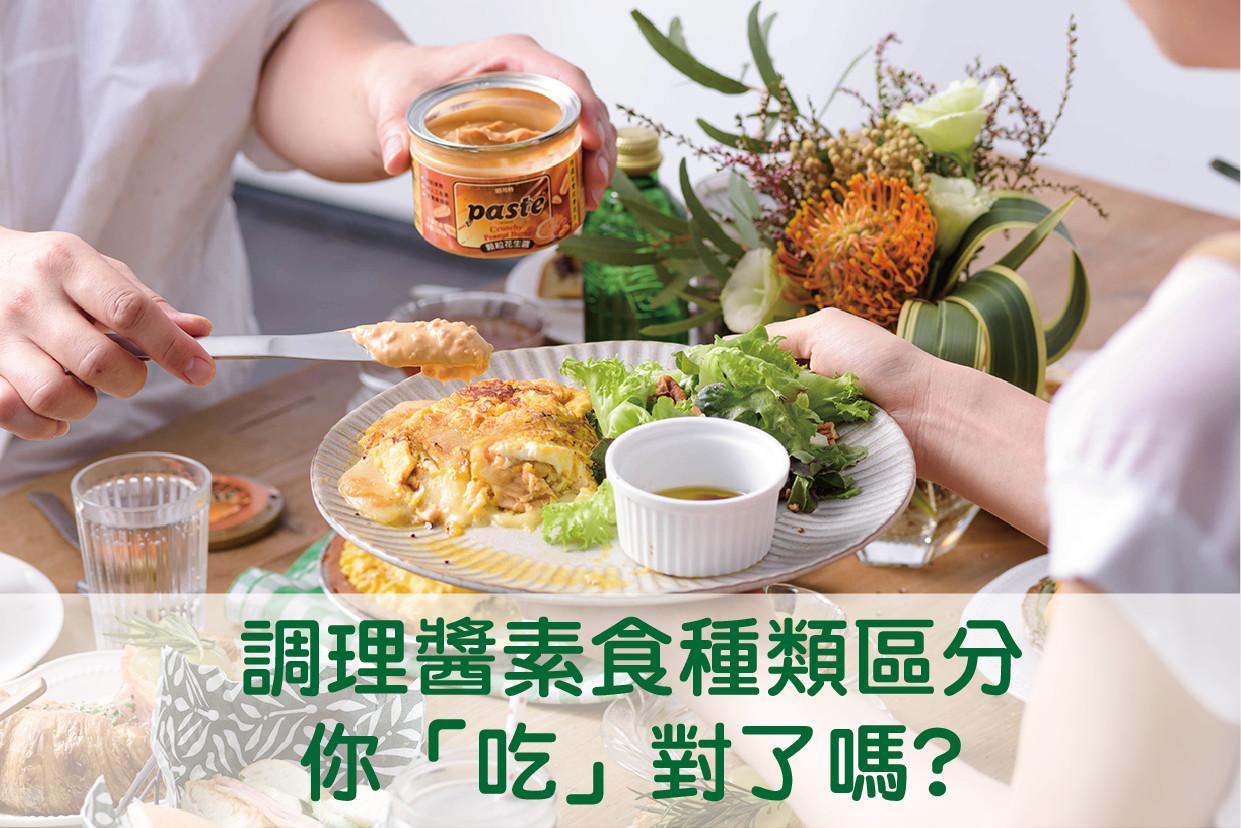 福汎抹醬素食種類區分-1