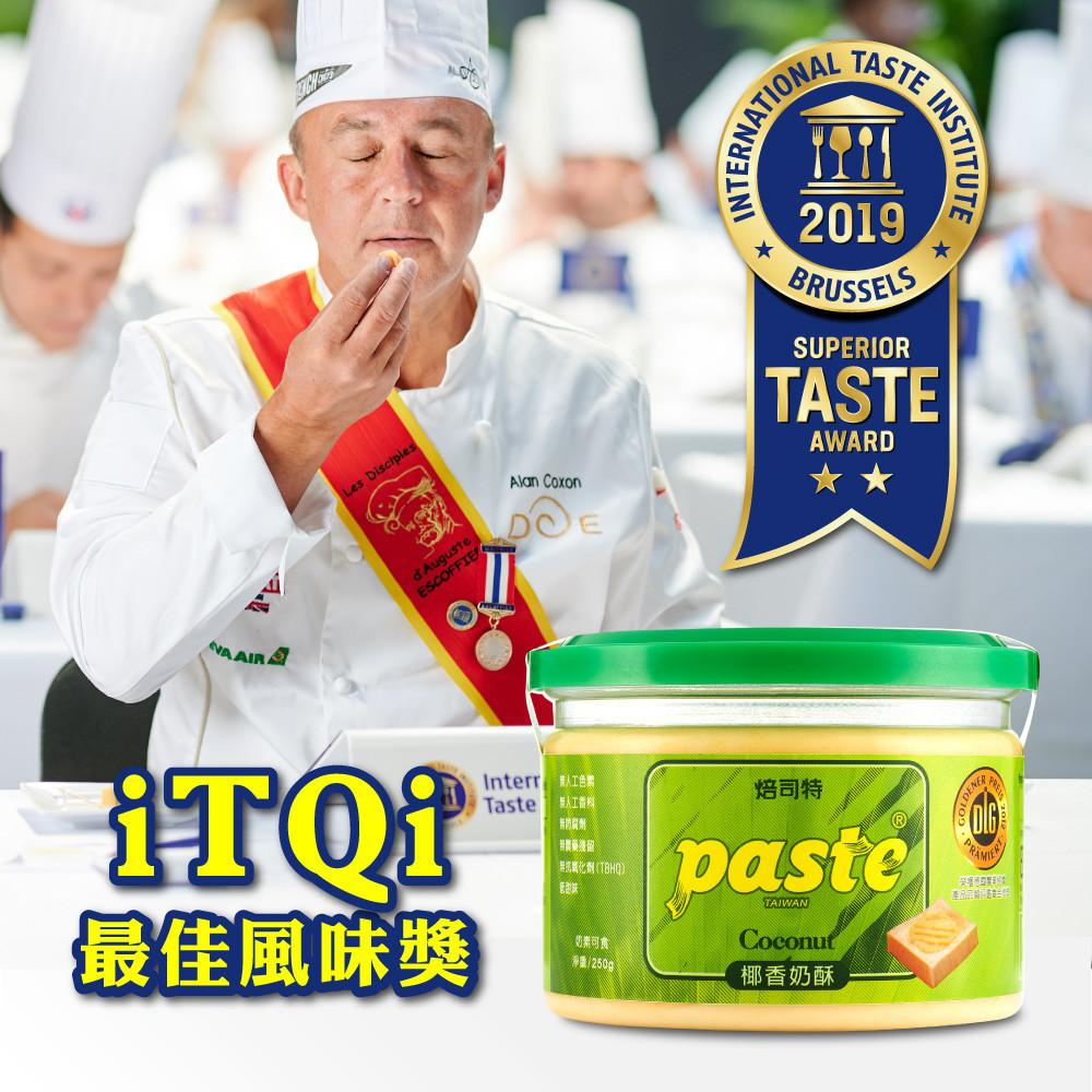 2019-paste椰香奶酥iTQi認證