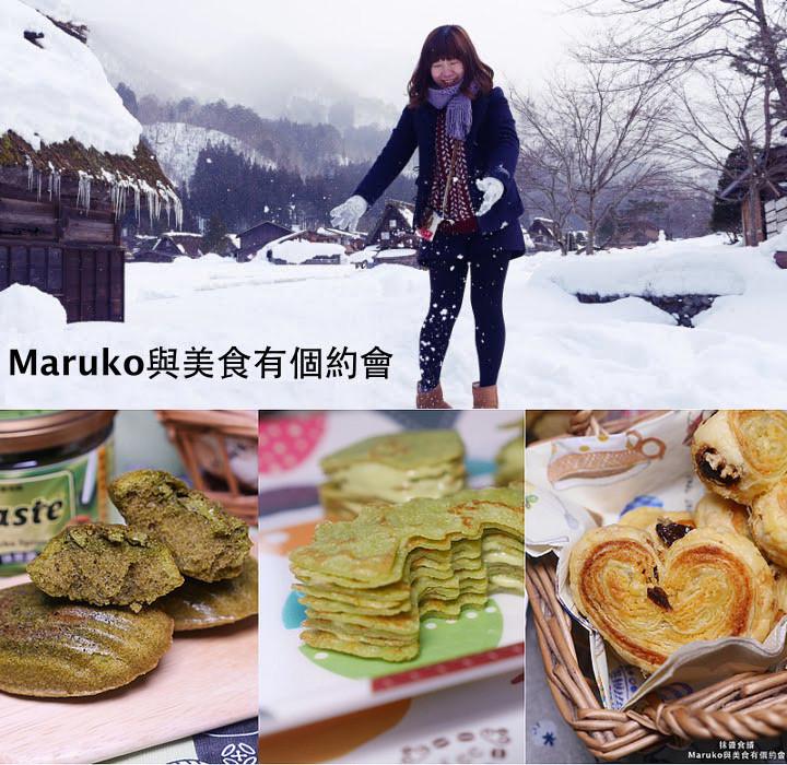 Maruko部落客