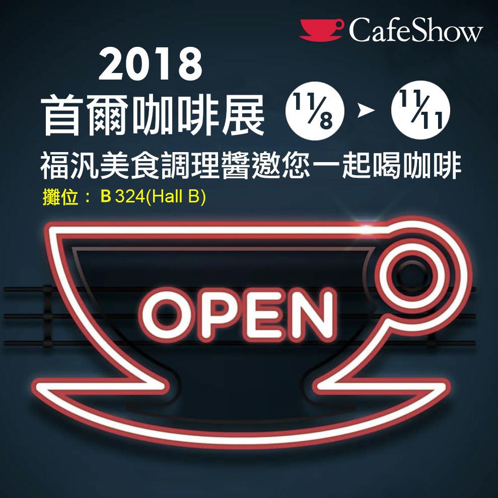 2018首爾咖啡秀