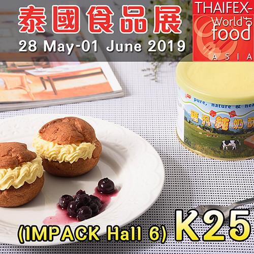 2019泰國食品展