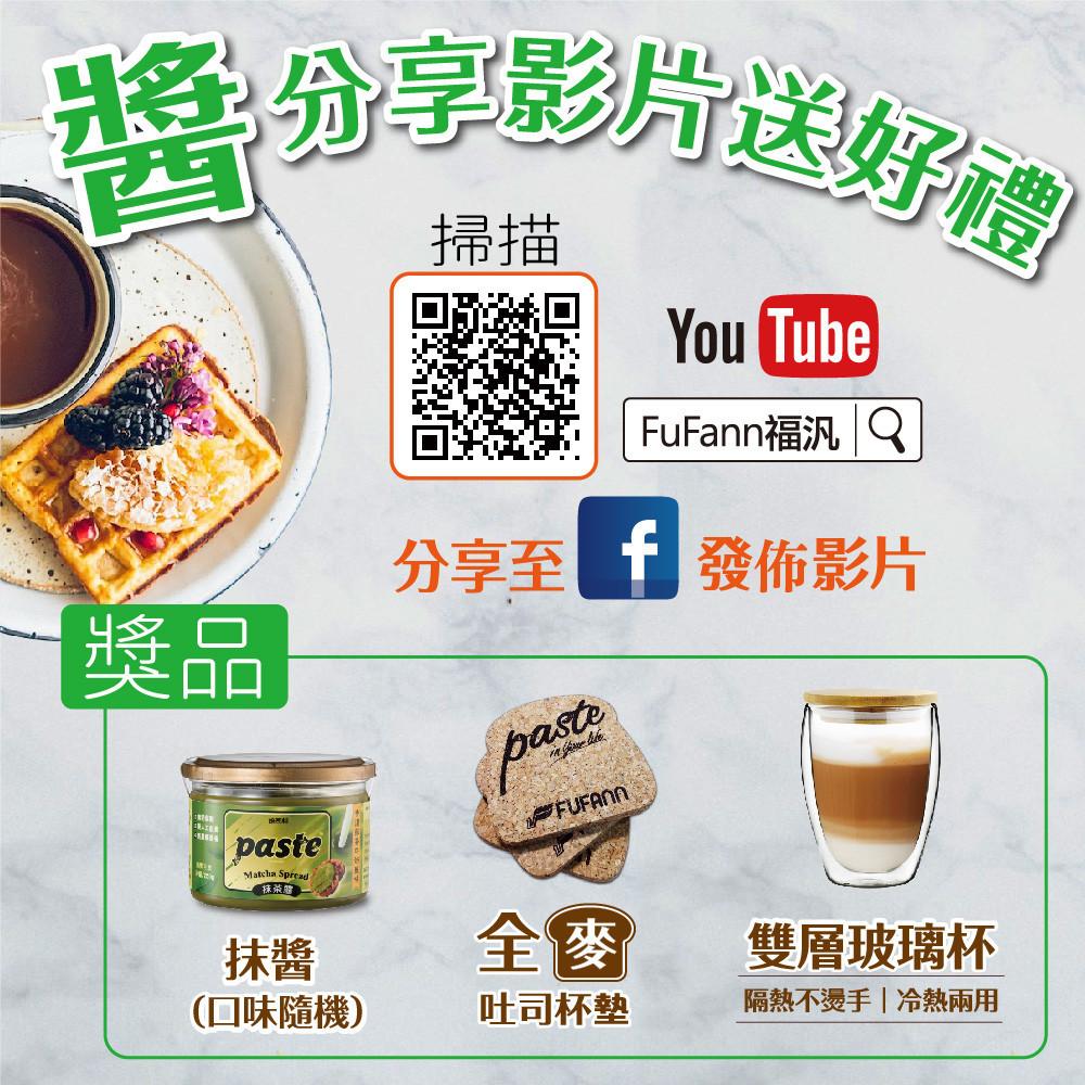 2019台北食品展-分享影片送好禮