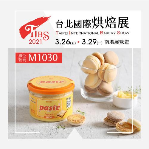 2021 Taipei International Baking and Equipment Exhibition