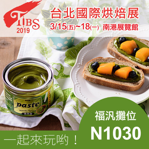 2019 Taipei International Baking and Equipment Exhibition