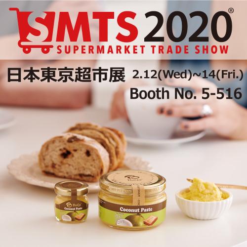 2020東京超市展