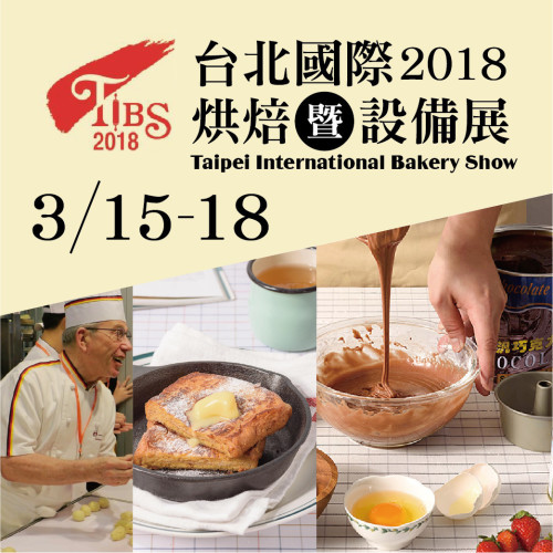 2018 Taipei International Baking and Equipment Exhibition