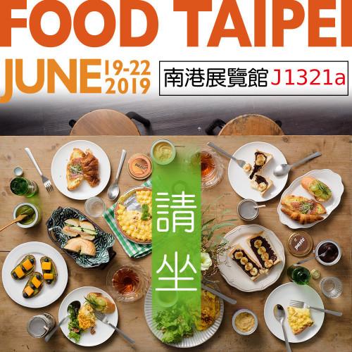 2019 福汎盛大展出台北國際食品展
