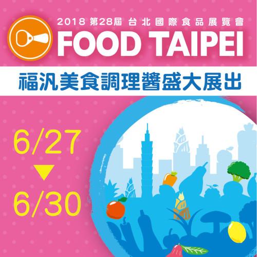2018 福汎盛大展出台北國際食品展