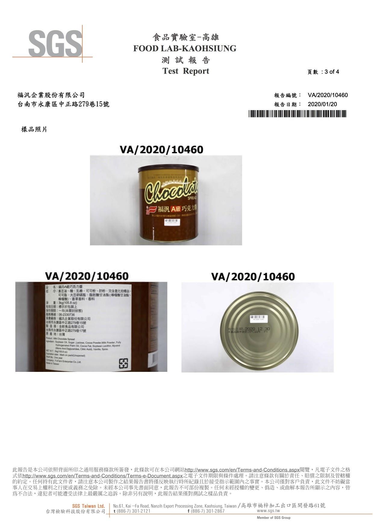 福汎A級巧克力【微生物、三聚氰胺、重金屬】-0