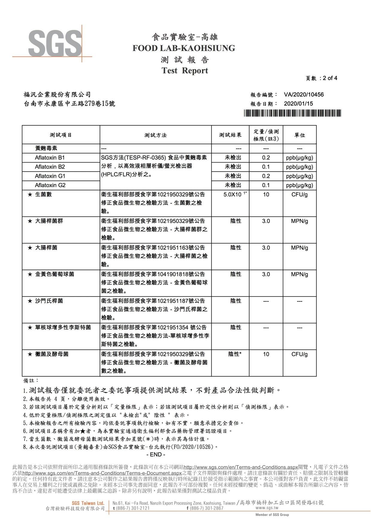 焙司特芝麻【黃麴.微生物】