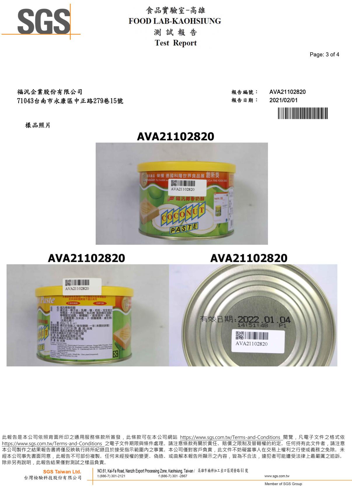 福汎椰香奶酥 檢驗報告-03