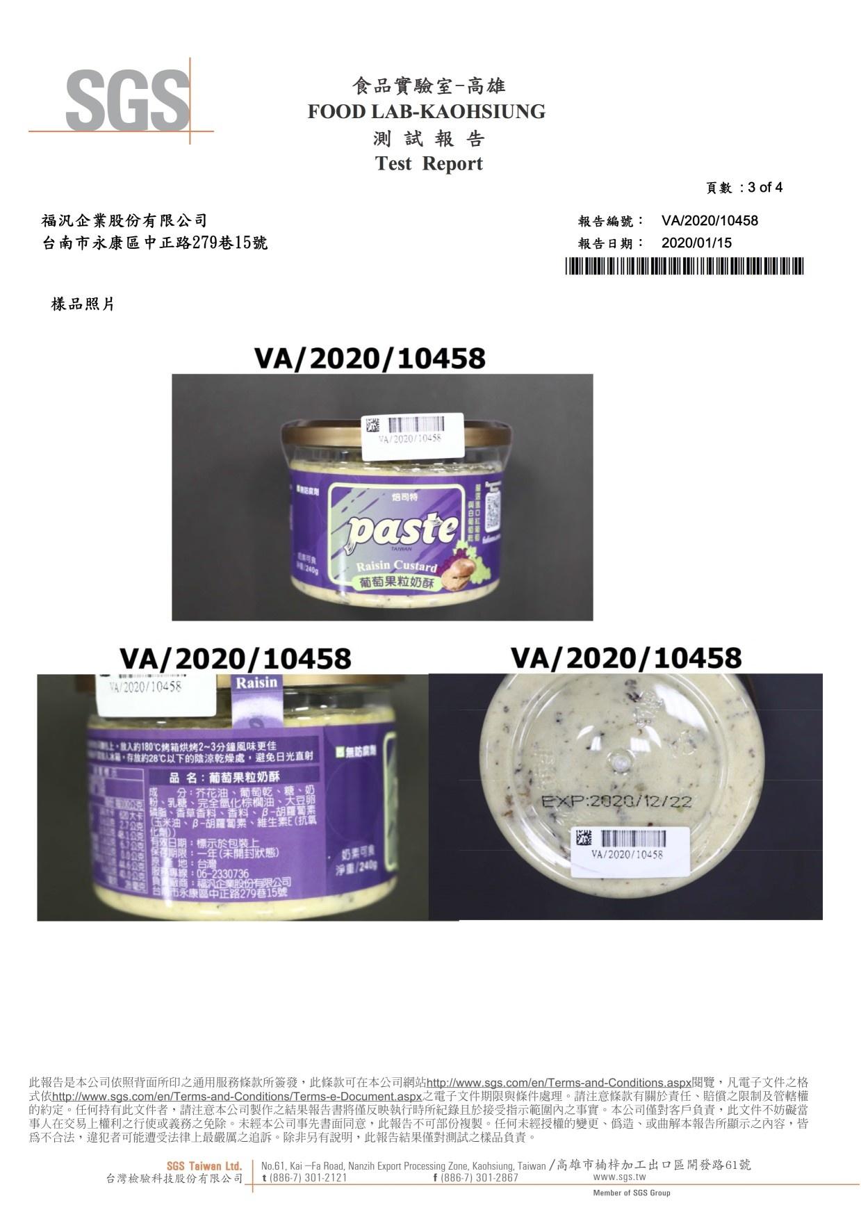 焙司特葡萄【微生物】