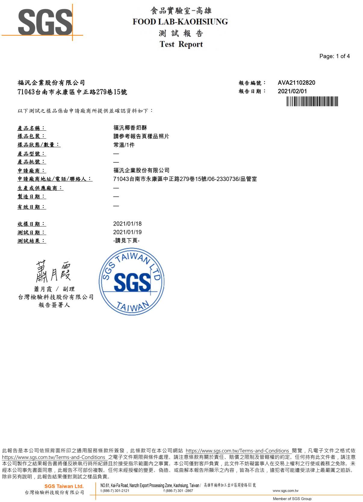 福汎椰香奶酥 檢驗報告-01