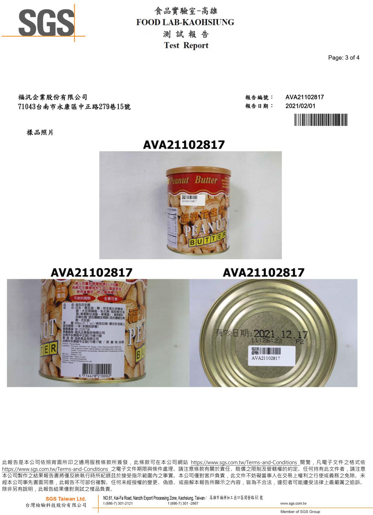 福汎花生醬 檢驗報告告