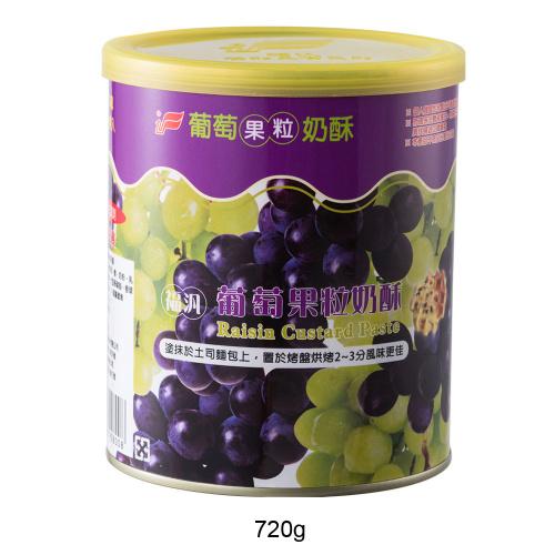 葡萄果粒奶酥